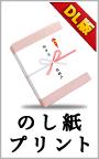 のし紙プリント DL版