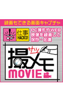 【PC画面録画】撮メモMOVIE(仕事HACKS!シリーズ)