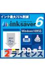 InkSaver 6 2ライセンス版