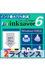 InkSaver 6 Expert 2ライセンス版