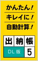 『出納帳5 DL版』ソフトウェア DMM (株式会社デネット)