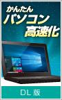 かんたんパソコン高速化 DL版