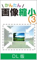 かんたん画像縮小3 DL版