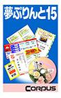 夢ぷりんと15 ダウンロード版