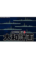 太平洋戦記3 大和計画