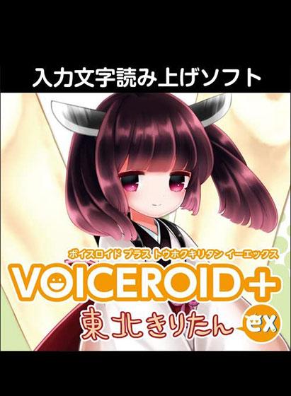 VOICEROID+ 東北きりたん EX ダウンロード版