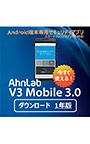 Android端末専用セキュリティ AhnLab V3 Mobile 3.0 (1年版) ダウンロード