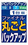 ファイナル丸ごとバックアップ 1台版 ダウンロード版