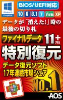 ファイナルデータ11plus 特別復元版 ダウンロード版