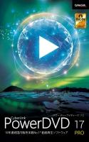 PowerDVD 17 Pro ダウンロード版