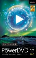 PowerDVD 17 Pro アップグレード ダウンロード版