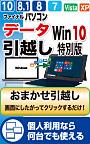 ファイナルパソコンデータ引越し Win10特別版 ダウンロード版