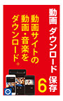 動画 ダウンロード 保存6 DL版