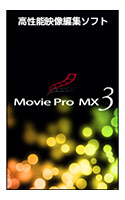 Movie Pro MX3 ダウンロード版