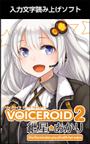 VOICEROID2 紲星あかり ダウンロード版