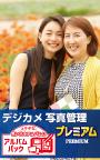 デジカメ写真管理プレミアム+アルバムパック DL版 1.01