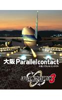 ぼくは航空管制官3大阪パラレルコンタクト