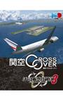 ぼくは航空管制官3関空クロスオーバー