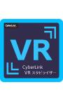 CyberLink VR スタビライザー ダウンロード版