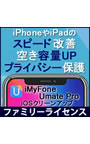 iMyFone Umate Pro:iOSクリーンアップ ファミリーライセンス