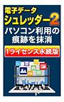 電子データシュレッダー2 ダウンロード版