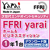 FFRI yarai Home and Business Edition Windows対応 (1年/1台版) DL版