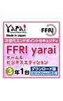 FFRI yarai Home and Business Edition Windows対応 (3年/1台版) DL版