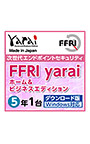 FFRI yarai Home and Business Edition Windows対応 (5年/1台版) DL版