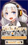 VOCALOID4 紲星あかり ダウンロード版