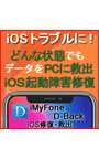 iMyFone D-Back:iOS修復・救出