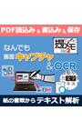 なんでも画面キャプチャ & OCR [撮メモ Pro 2]