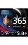 Director Suite 365 1年版 ダウンロード版