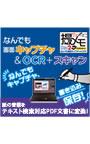 なんでも画面キャプチャ & OCR + スキャン[撮メモ Pro 2]