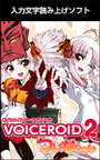 VOICEROID2 ついなちゃん ダウンロード版