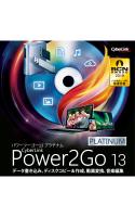 Power2Go 13 Platinum ダウンロード版