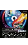 Power2Go 13 Platinum アップグレード ダウンロード版