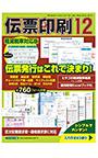 伝票印刷 12 ダウンロード版
