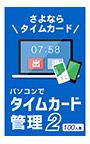 パソコンでタイムカード管理2 100人版 DL版
