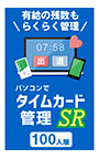 パソコンでタイムカード管理SR 100人版 DL版