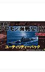 激闘!ソロモン海戦史DX文庫版 ユーティリティーパック
