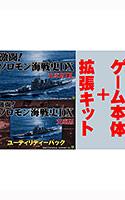 激闘!ソロモン海戦史DX文庫版フルセット