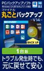 ファイナル丸ごとバックアップ(V14)1台版 ダウンロード版