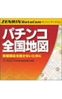 ゼンリンデータコム パチンコ全国地図 ダウンロード版