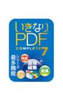 いきなりPDF COMPLETE 7 ダウンロード版
