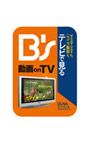 B's 動画 on TV ダウンロード版