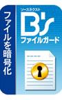 ソースネクスト B's ファイルガード ダウンロード版