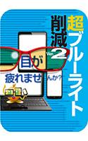 超ブルーライト削減 Ver.2