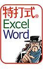 特打式 Excel&Word攻略パック Office2016対応版 ダウンロード版