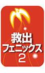 救出フェニックス2 ダウンロード版