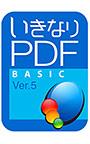 いきなりPDF Ver.5 BASIC Edition ダウンロード版